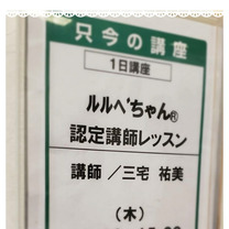 JEUGIAカルチャーセンター★ルルべちゃん認定講師レッスンの記事に添付されている画像