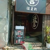 こってりらーめん誉 新松戸店 (味玉子らーめん)の記事に添付されている画像