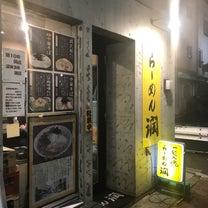 岩のりらーめん(鬼脂)@らーめん潤 亀戸店 in 東京都江東区亀戸の記事に添付されている画像