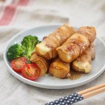 調味料1つde超簡単♡子供が喜ぶ♡とろ〜りチーズの厚揚げ肉巻き♡の記事に添付されている画像