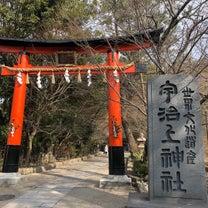 宇治上神社の記事に添付されている画像