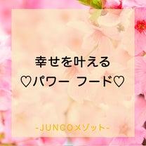 幸せを叶える♡パワーフード♡の記事に添付されている画像