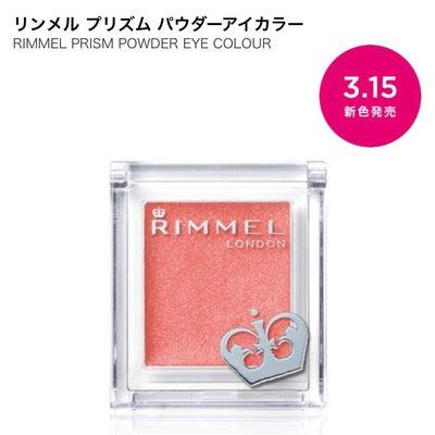 リンメルの新色スウォッチ♡の記事に添付されている画像