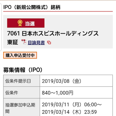 IPO当選の記事に添付されている画像