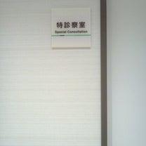 「特診察室」に通された日。ドライアイ、赤目、微熱、かゆみ・・。の記事に添付されている画像