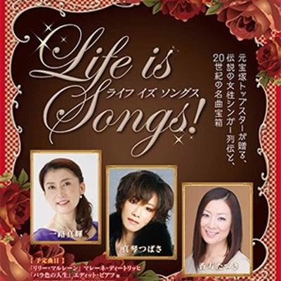 Life is Songs!の記事に添付されている画像