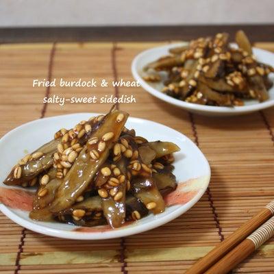 食物繊維のダブル使いで腸は大喜び♪揚げゴボウともち麦の甘辛の記事に添付されている画像