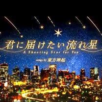 """*君に届けたい流れ星song by東方神起*〜コニカミノルタプラネタリウム""""天空の記事に添付されている画像"""