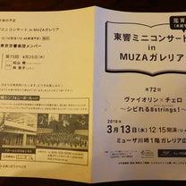 東響ミニコンサートinミューザガレリアと 翔んで埼玉の記事に添付されている画像