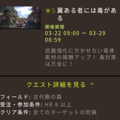【MHW】明日からのイベントクエスト 歴戦王テオなどの記事に添付されている画像