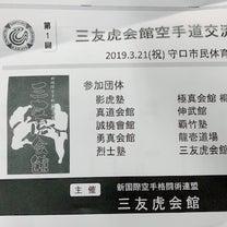 烈士塾 総本部 3/21(日)大会結果報告!の記事に添付されている画像