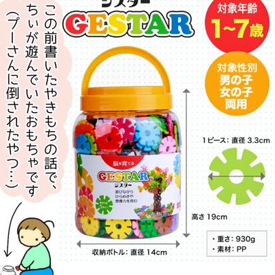 知育玩具『GESTAR(ジスター)』体験レポ!遊び方が自由すぎるぜ息子・・・の記事に添付されている画像