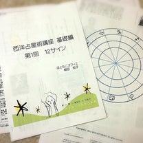 ☆ほともこさんの西洋占星術講座の記事に添付されている画像