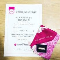 コスメコンシェルジュ資格認定書が届きました♡の記事に添付されている画像