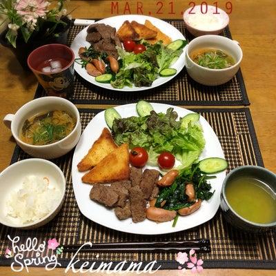 3月21日の夕飯の記事に添付されている画像