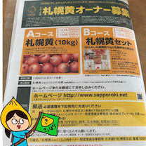 今年も札幌黄を応援したい!の記事に添付されている画像