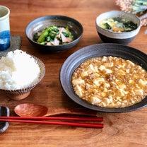 麻婆豆腐・青梗菜とハムの塩炒めの記事に添付されている画像