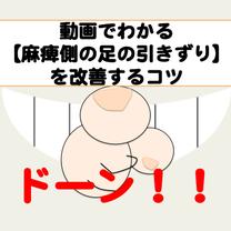 動画でわかる【麻痺側の足の引きずり】を改善するコツの記事に添付されている画像