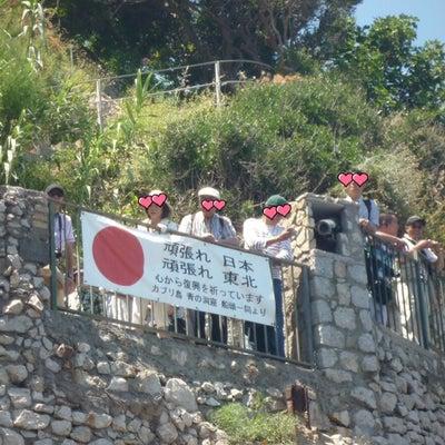 イタリアのカプリ島からのお友達❤️ラジオでのお話の記事に添付されている画像