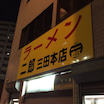 ラーメン二郎 三田本店(19-6-20-20-777)3/20(水)ぶたラーメン!