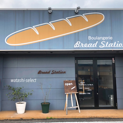 人気パン店が移転します。の記事に添付されている画像