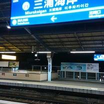 三浦海岸から横浜への記事に添付されている画像