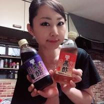 黒酢の効果☆の記事に添付されている画像