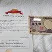 【当選2件】REGALOさまより現金5000円♡現金書留~(≧∀≦)サンプルと、マステ☆