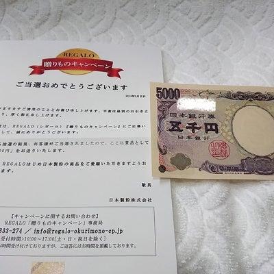 【当選2件】REGALOさまより現金5000円♡現金書留~(≧∀≦)サンプルと、の記事に添付されている画像