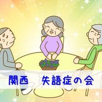 関西 失語症が集う会の記事に添付されている画像
