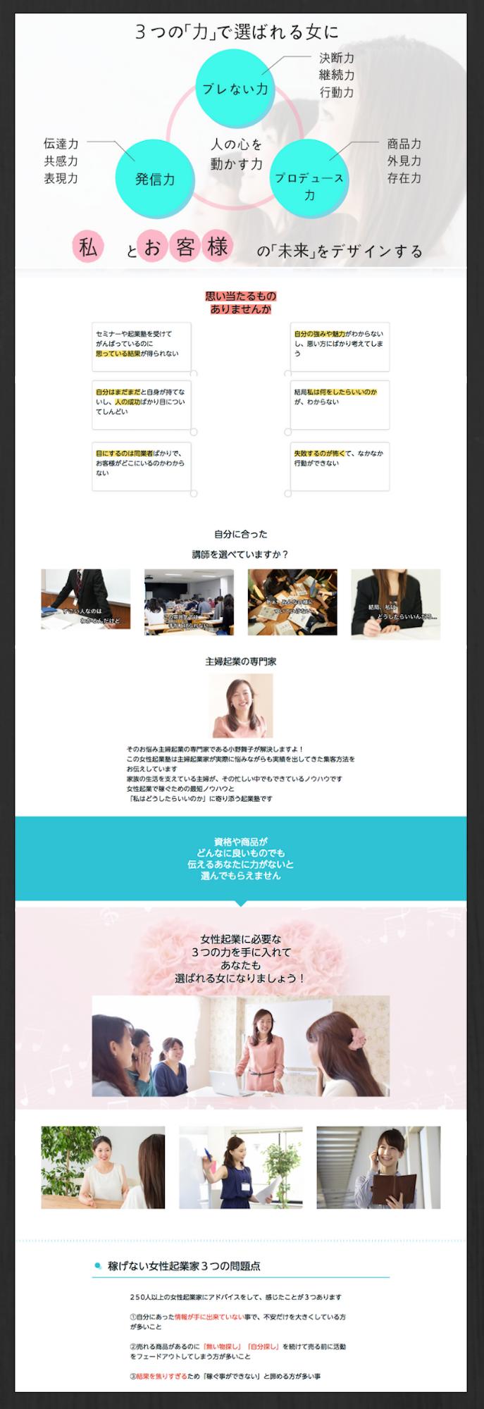 ペライチで作成女性起業塾大阪