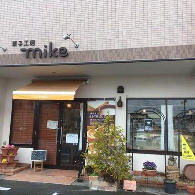 東広島 菓子工房mikeの記事に添付されている画像