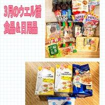 3月のウエルシアデー☆今月もウエル活してきました〜の記事に添付されている画像