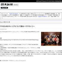WEBメディア22社に取り上げていただきました♡の記事に添付されている画像