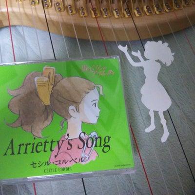 独特な旋律を持つ「Arrietty's Song」の記事に添付されている画像