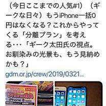 2019/03/21 携帯代の記事に添付されている画像