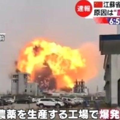 中国は・・・・爆発だ!の記事に添付されている画像
