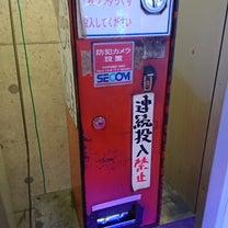 ありがとうカジノ京町の記事に添付されている画像