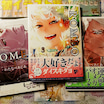 ◆ROMEO3巻(わたなべあじあ)