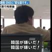 厚労省課長「韓国は嫌いだ!」「韓国は変な国だ!」とマスコミ報道