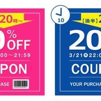 お買い物マラソン情報⑧まだ間に合うスタートダッシュクーポン♡の記事に添付されている画像