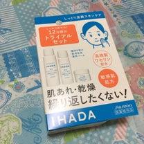 12日間分でお得★イハダ 薬用スキンケアセット★の記事に添付されている画像