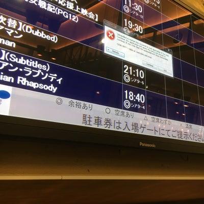 厄日。最悪!システム障害で映画観られず。#T・ジョイ京都 #システム障害 #天国の記事に添付されている画像