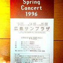 1996年3月22日(金) SMAP Spring Concert レポの記事に添付されている画像