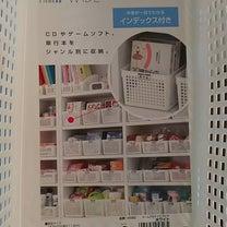 久々に収納ボックス買ってみたよの記事に添付されている画像