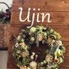プリザーブド 雑貨   Ujin〜悠心〜の画像