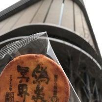 偽義経冥界歌〜大阪千穐楽の記事に添付されている画像