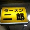 ラーメン二郎 府中店 28