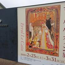 エロール・ル・カイン展とショッピング♪の記事に添付されている画像