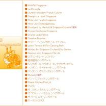 【まとめ記事】日本人会特典のあるビュッフェ一覧@シンガポール①の記事に添付されている画像